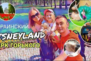 Украинский DisneyLand — Парк Горького